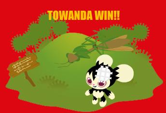 トワンダ 勝利する